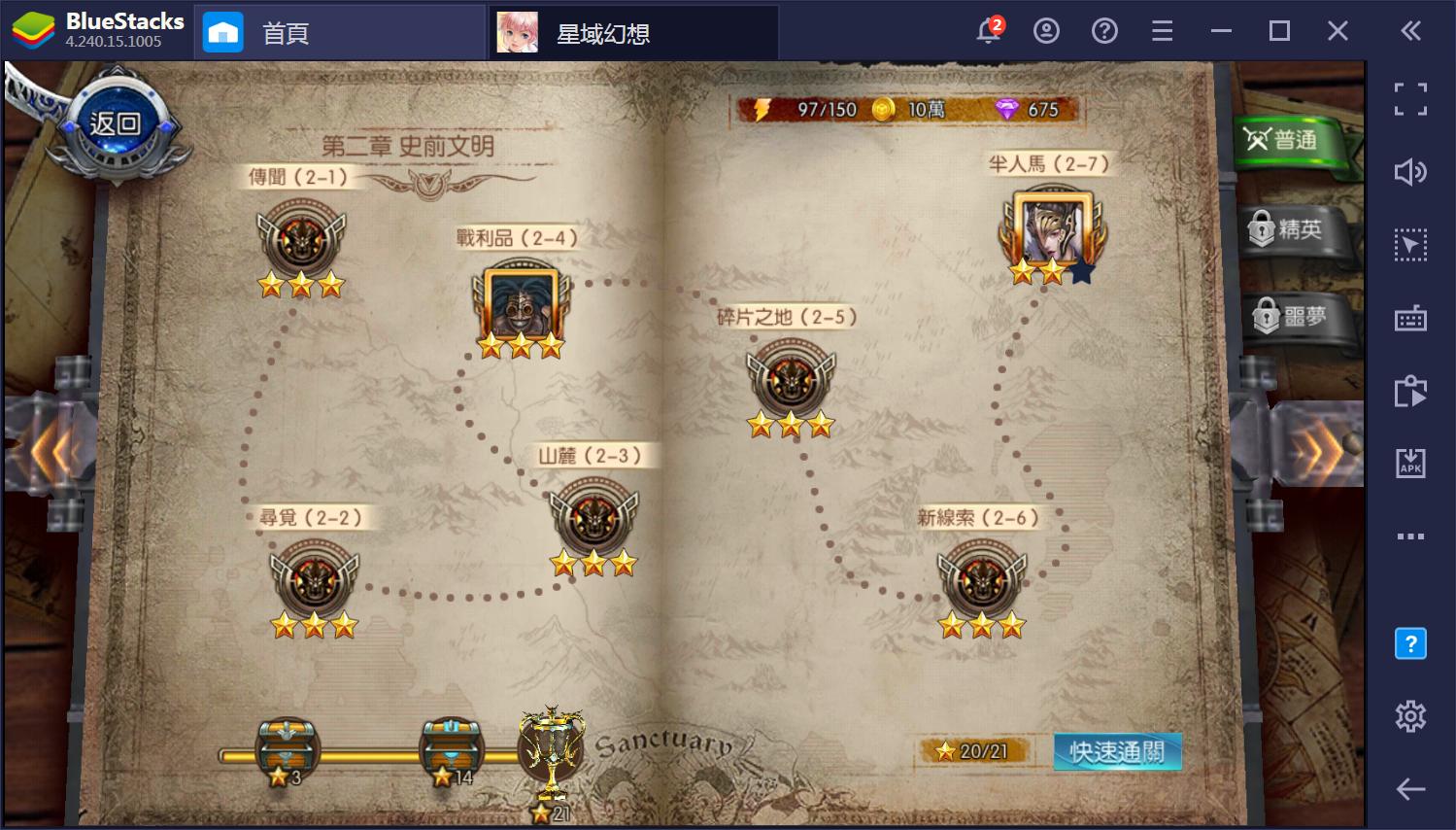 使用BlueStacks在PC上遊玩動作卡牌冒險類RPG手遊《星域幻想》
