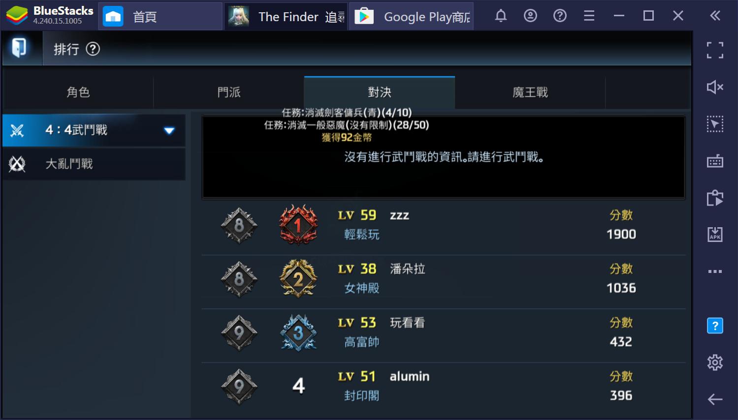使用BlueStacks在PC上遊玩MMOARPG冒險手遊 《The Finder 追尋者》