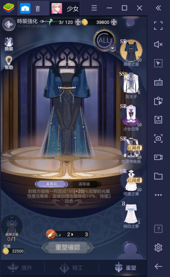 使用BlueStacks在PC上遊玩日系戀愛RPG手遊《少女的王座:命運所在之處》