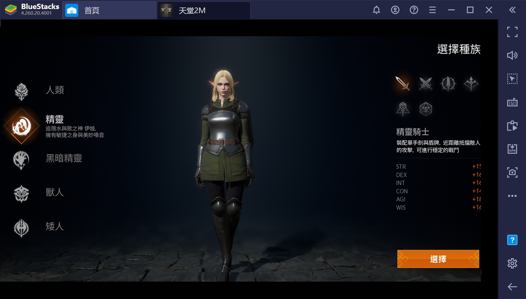 如何用BlueStacks在PC上玩手機遊戲《天堂2M》