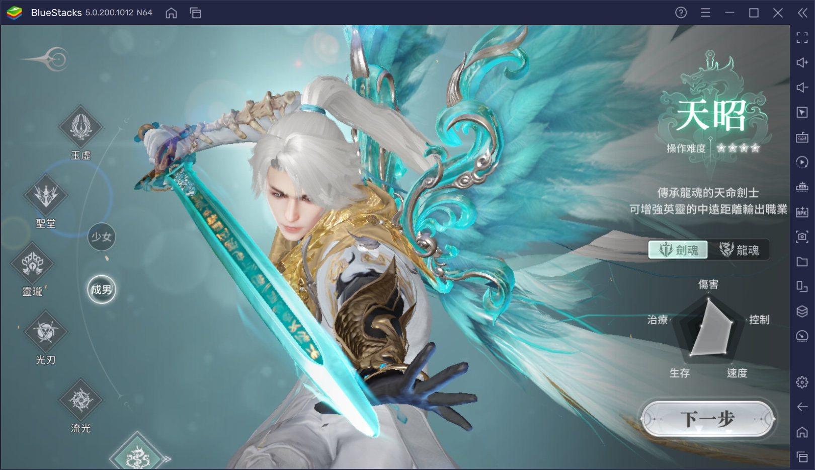 如何用BlueStacks在电脑上玩MMORPG手機遊戲《天諭》