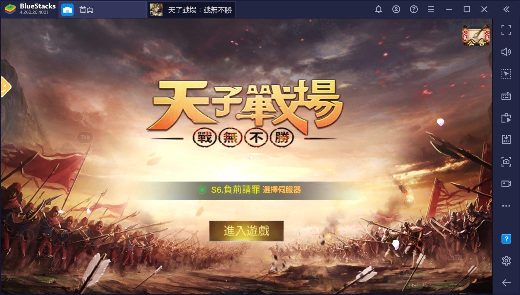 如何用BlueStacks在PC上玩國戰武俠手遊《天子戰場:戰無不勝》