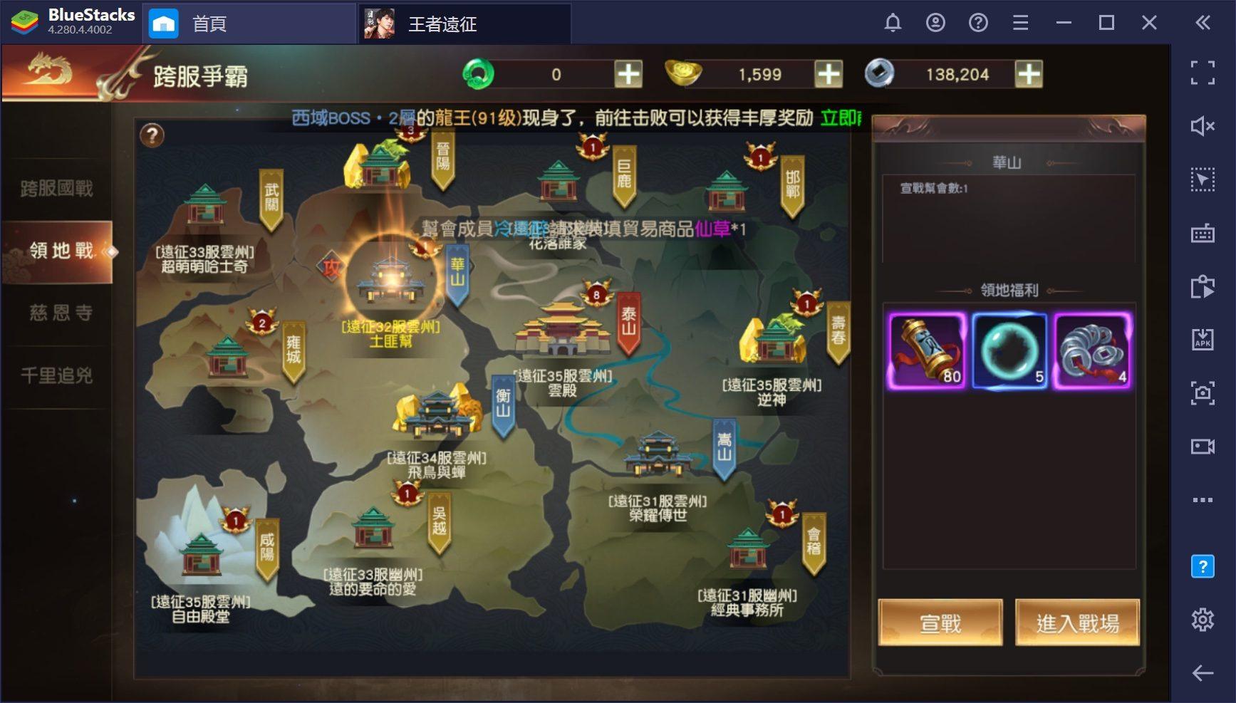 如何用BlueStacks在PC上玩國戰雷MMORPG手遊《王者遠征》