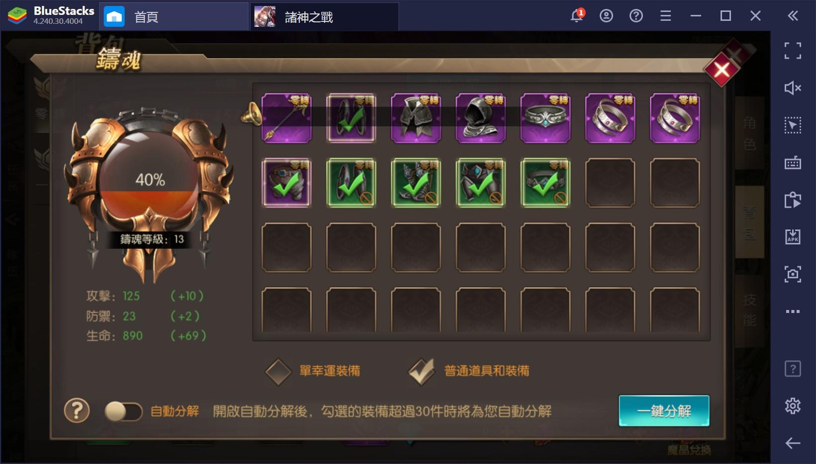 使用BlueStacks在PC上遊玩手機遊戲《諸神之戰:覺醒》