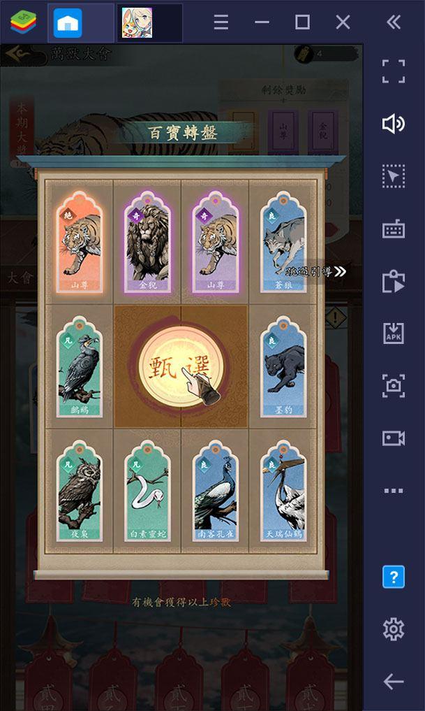 如何用BlueStacks在電腦上玩手機遊戲《我在江湖有座城》