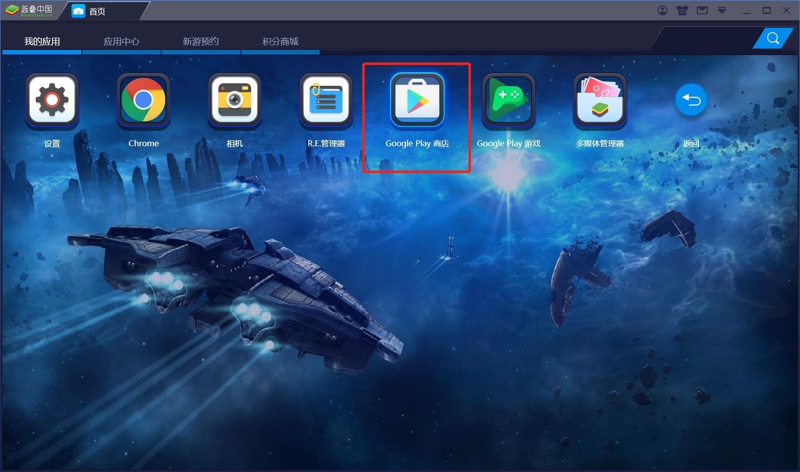 使用BlueStacks在PC上遊玩MMOARPG手遊《龍之谷:新世界》