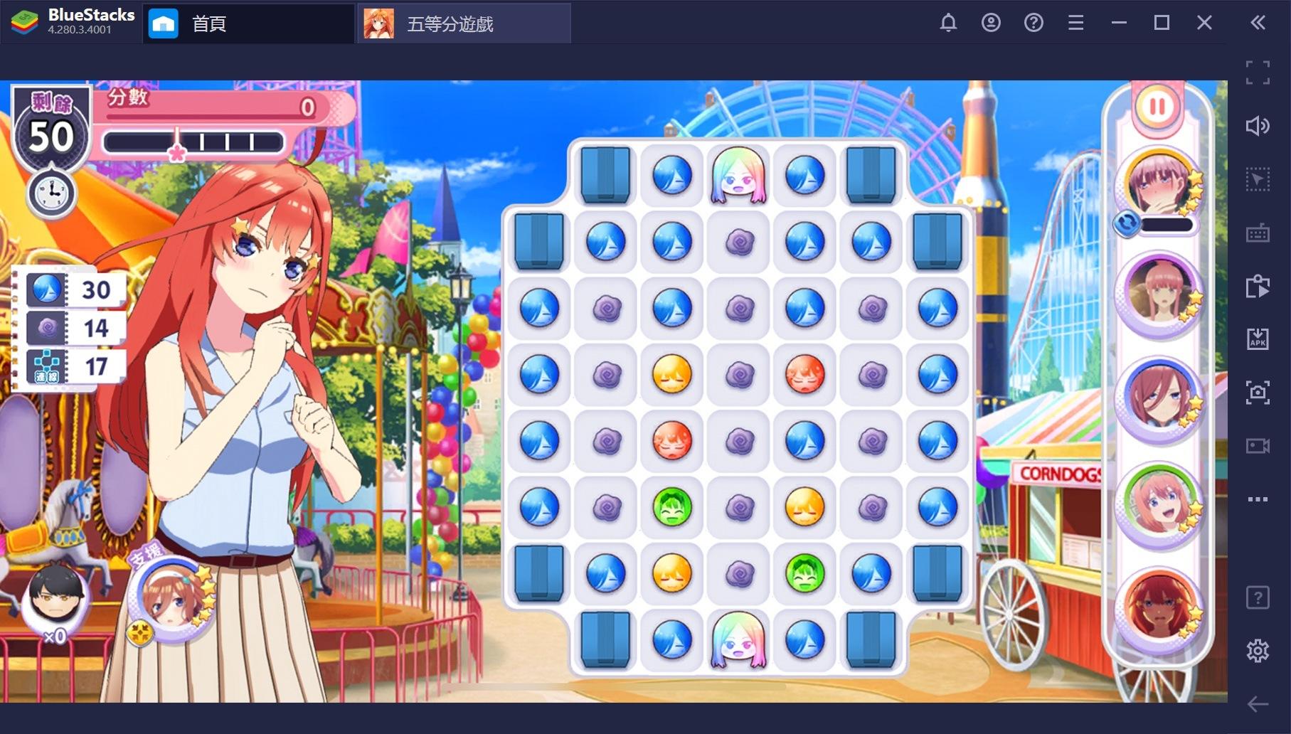 如何用BlueStacks在PC上玩動畫益智手遊《五等分的新娘 五胞胎無法將消除遊戲分成五等分》