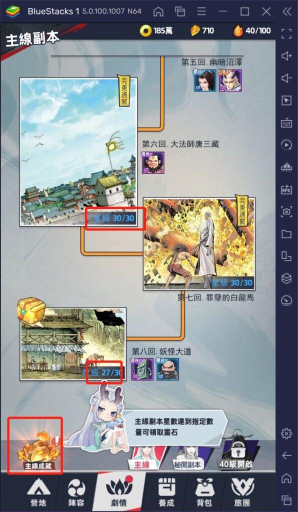 如何在PC上玩漫改卡牌手游《西遊 -「西行紀」正版授權》