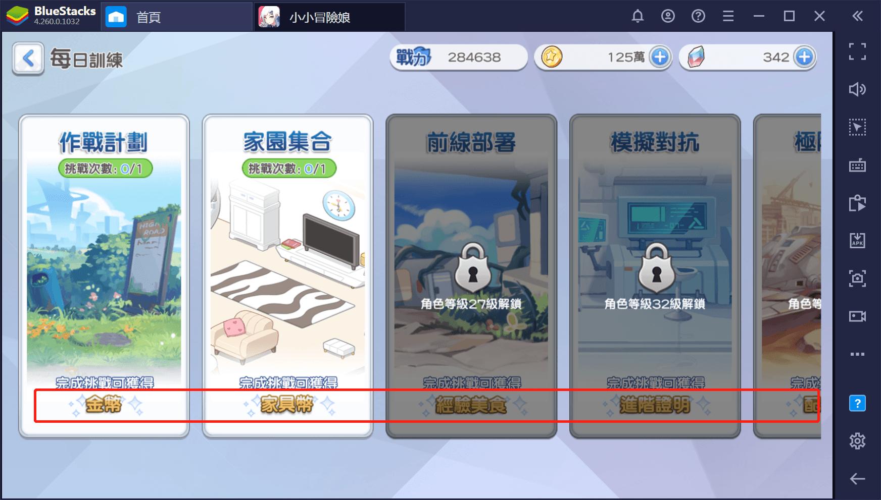 使用BlueStacks在PC上體驗輕策略少女卡牌遊戲《小小冒險娘》