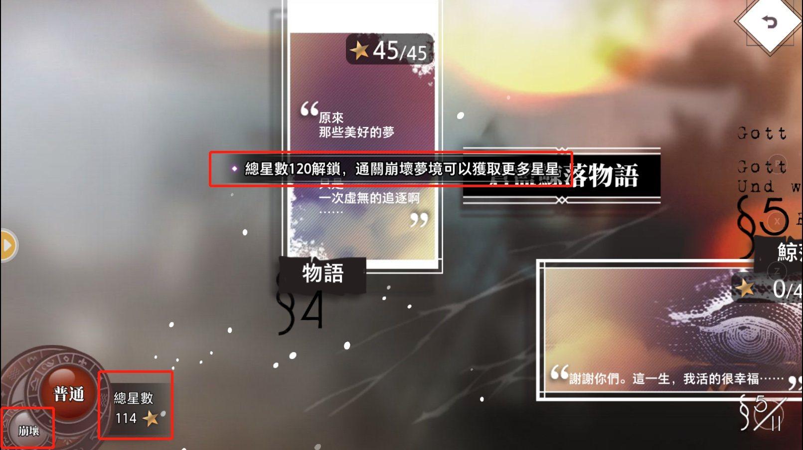 如何用BlueStacks在PC上玩日式二次元RPG手遊《新夢境連結R》