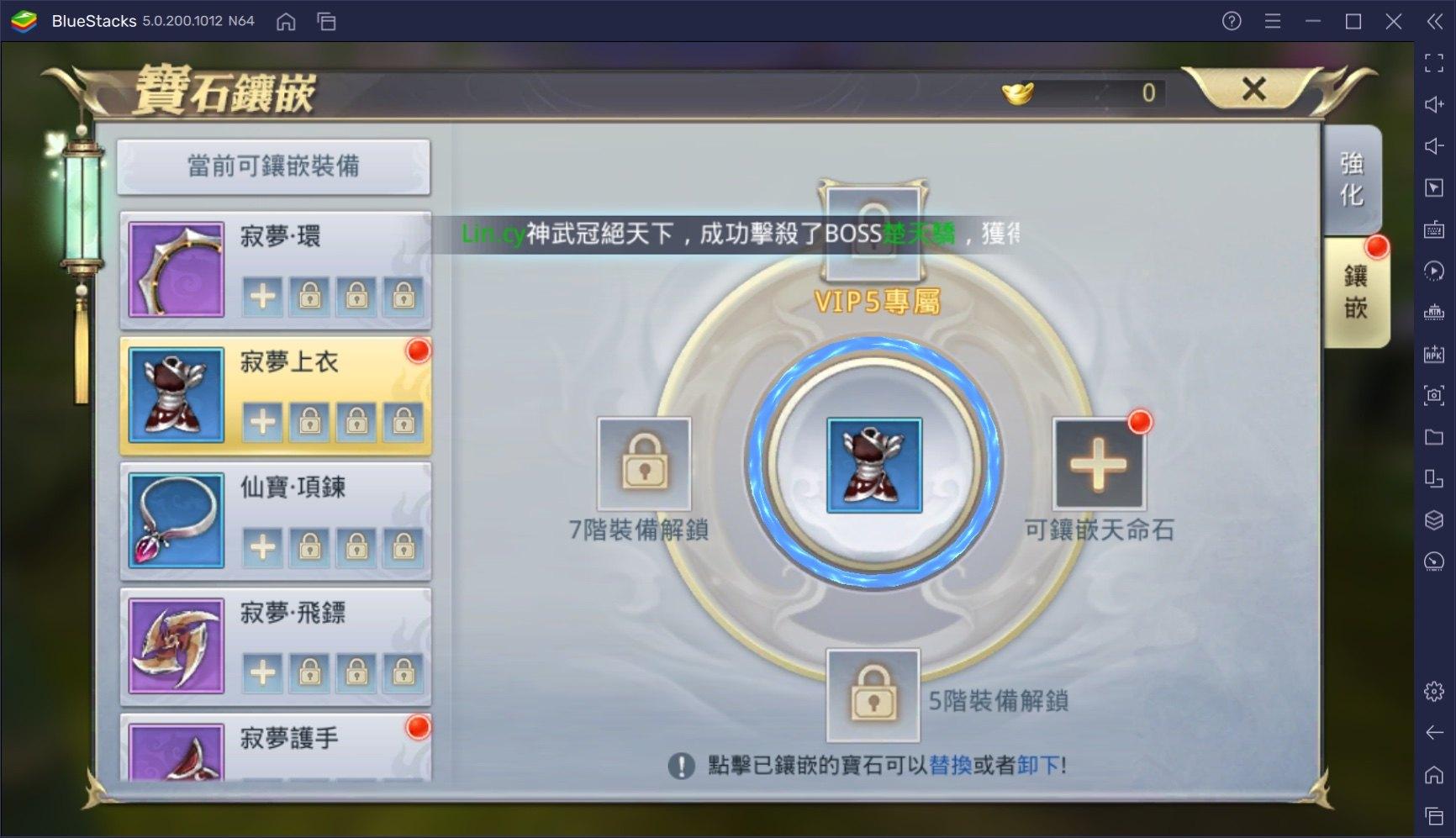 如何使用BlueStacks在電腦上玩手機遊戲《星魂2M》