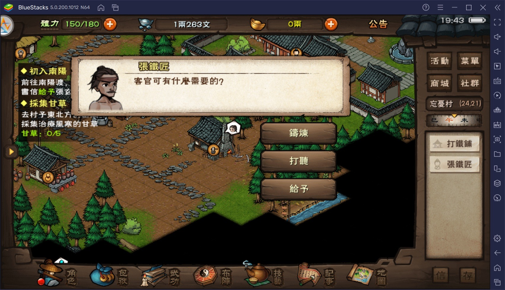 如何用BlueStacks在PC上玩手機遊戲《煙雨江湖》
