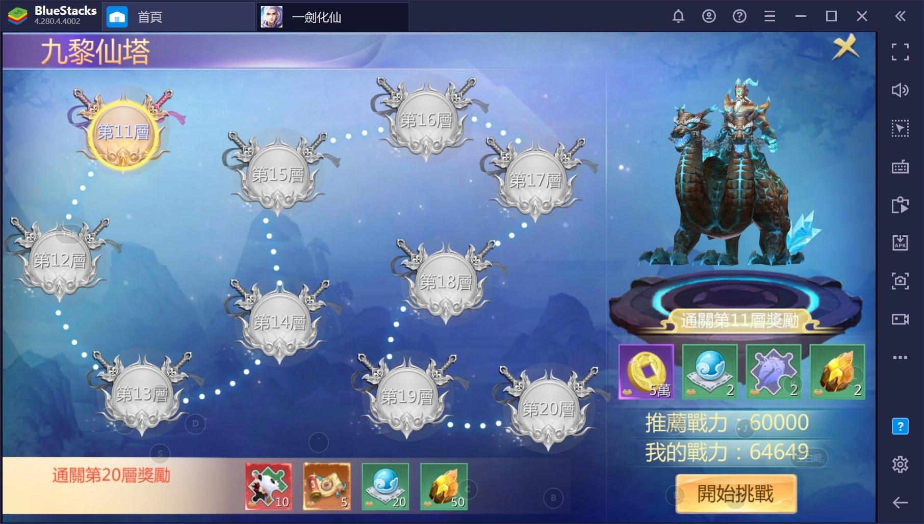 如何用BlueStacks在PC上玩手機遊戲《一劍化仙》
