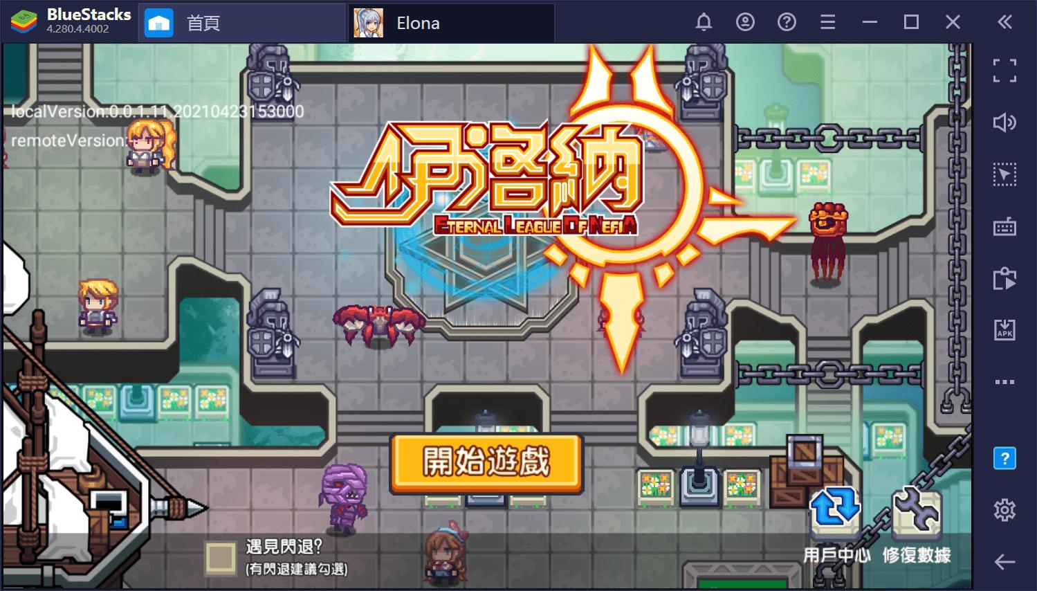 如何用BlueStacks在PC上玩日式角色扮演手遊《伊洛納》