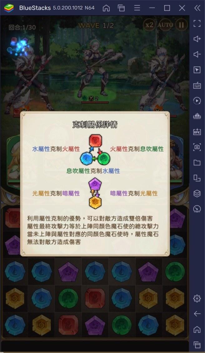 如何使用 BlueStacks 在電腦上玩《因格瑪的預言:Puzzle & Tales》