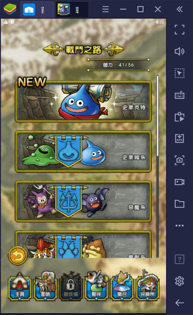 使用BlueStacks在PC上體驗策略戰棋RPG手遊 《勇者鬥惡龍 戰略指揮家》