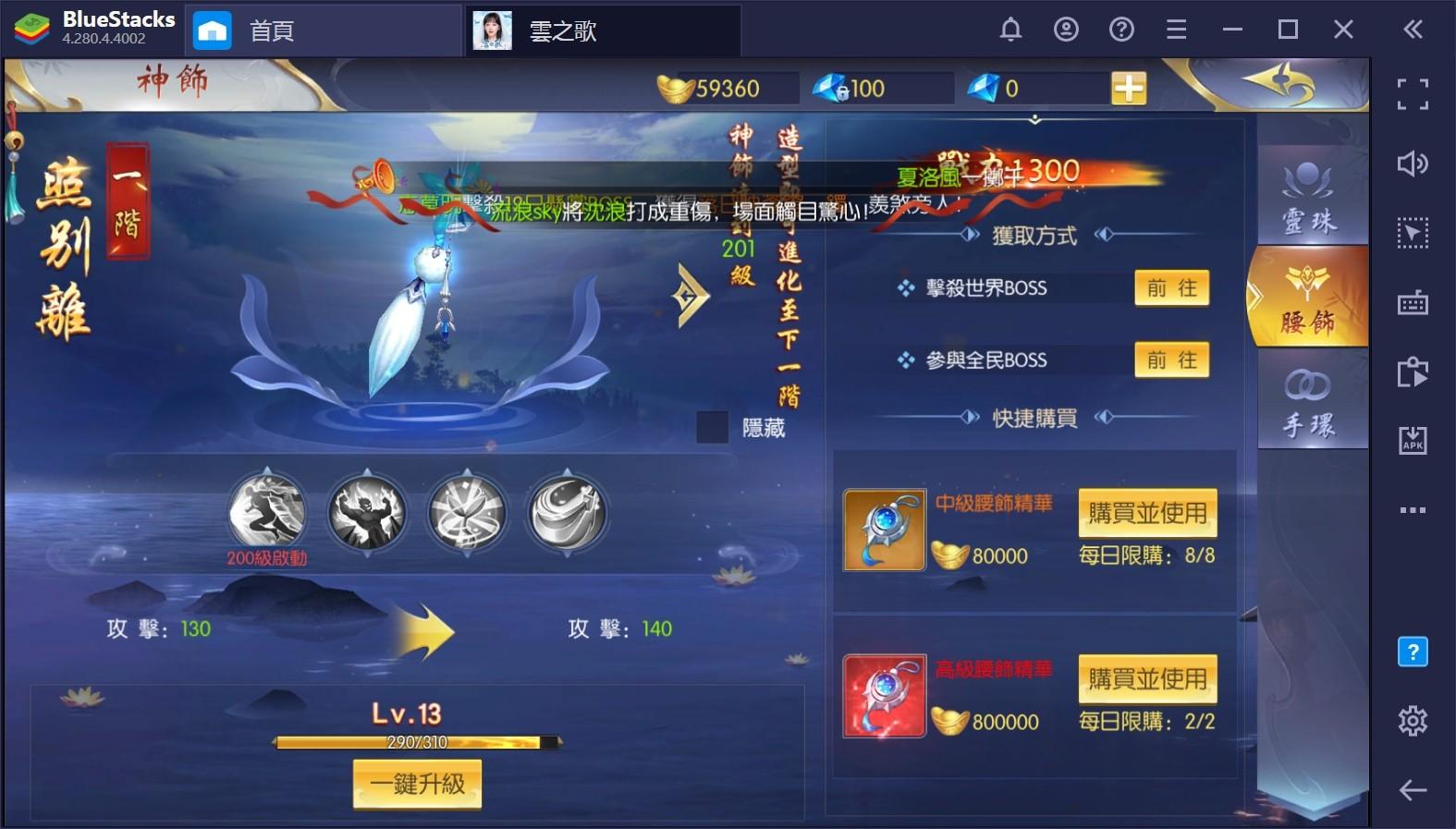 如何用BlueStacks在PC上玩手機遊戲《雲之歌》