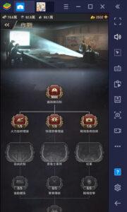 如何使用BlueStacks在電腦上玩手遊《戰火勛章-Warpath》
