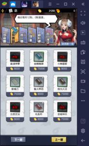 如何用BlueStacks在PC上玩都市修仙類手遊《最強修仙》