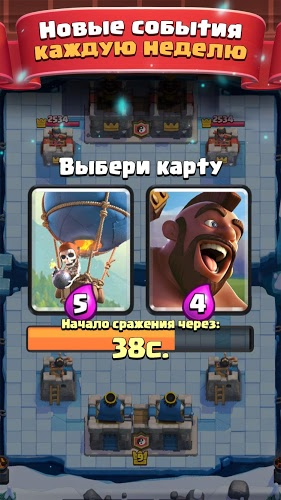 Играй Clash Royale На ПК 6