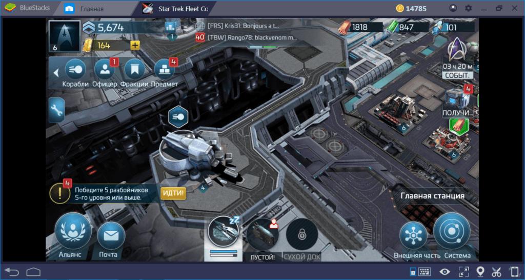 Star Trek Fleet Command: вступительный гайд