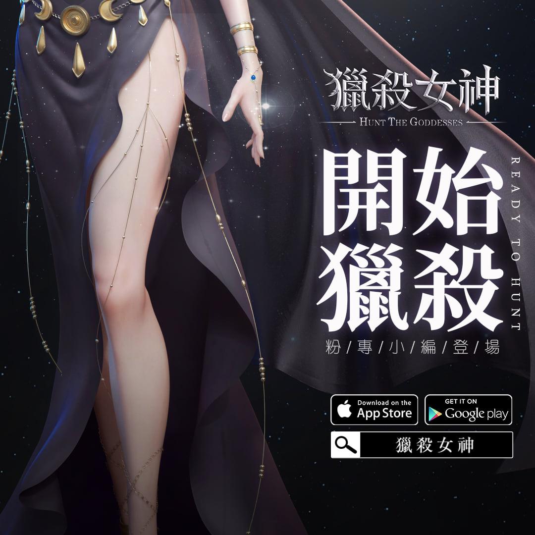 全新魔幻手機遊戲《獵殺女神》邀妳參與獵殺遊戲!