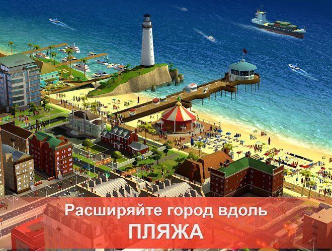 Играй SimCity BuildIt На ПК 5