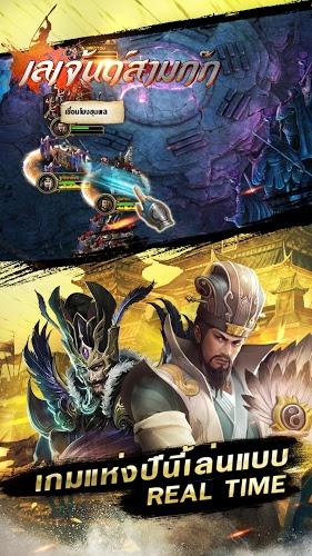 เล่น Dynasty Heroes เลเจ้นด์สามก๊ก on PC 18
