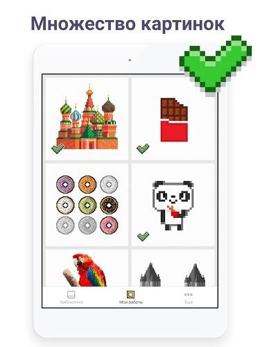 Играй Pixel Art — Раскраска по номерам На ПК 10