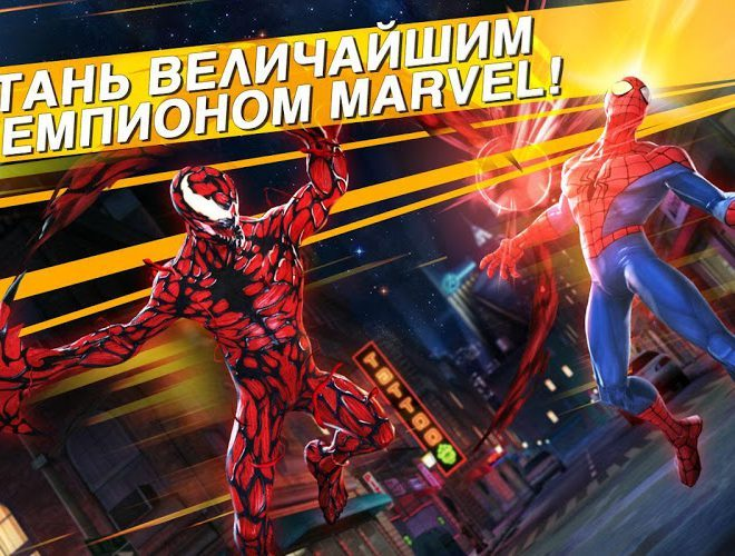 Играй Marvel Contest of Champions На ПК 3