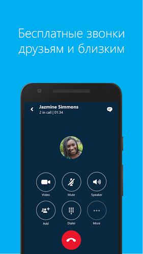 Играй Skype На ПК 6