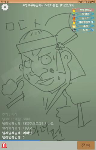 즐겨보세요 스케치퀴즈 on PC 4