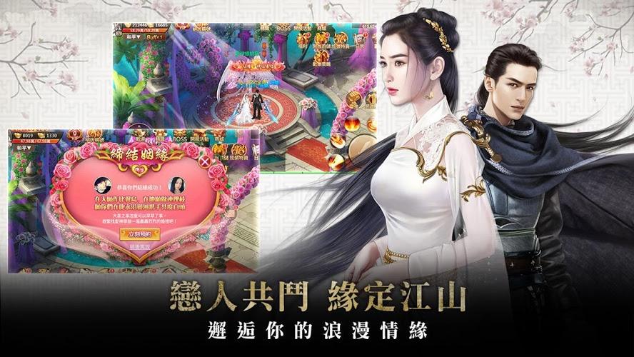 暢玩 玲瓏訣-戀人共鬥武俠MMO PC版 7
