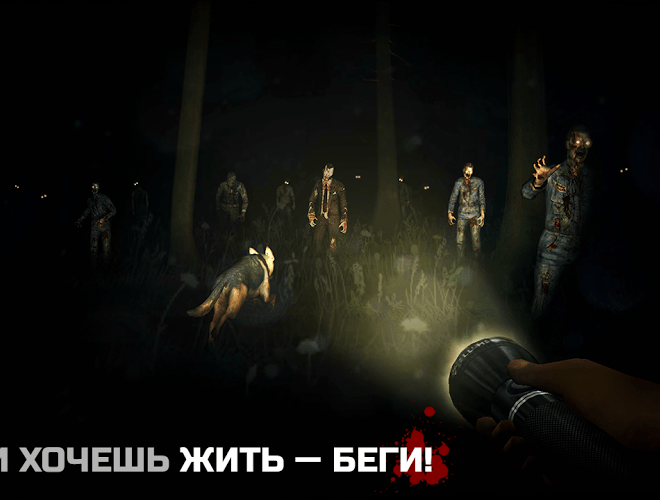 Играй Into the Dead На ПК 3