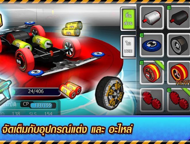 เล่น Pocket 4WD on PC 3