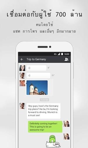 เล่น WeChat on pc 4