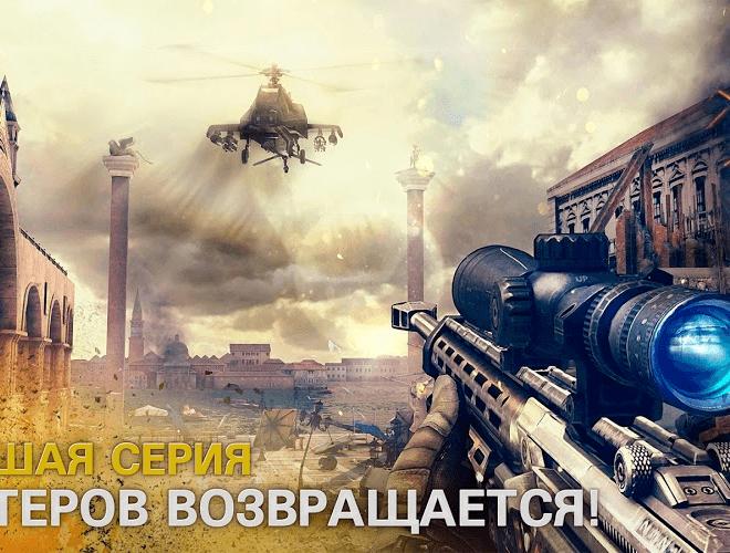 Играй Modern Combat 5: eSports FPS На ПК 7
