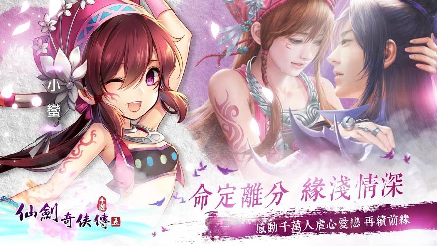 暢玩 仙劍奇俠傳5-手遊版 PC版 8