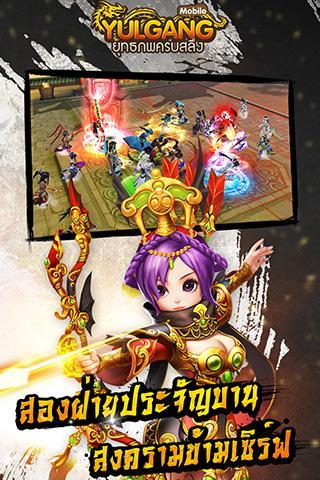 Play Yulgang Mobile on PC 5