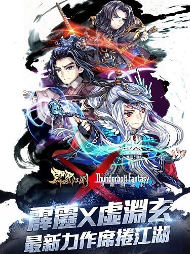 暢玩 霹雳江湖 PC版 9