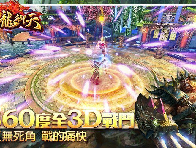 暢玩 六龍御天 PC版 12