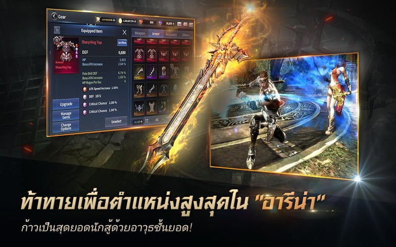 เล่น Dragon Nest 2 Legends on PC 18