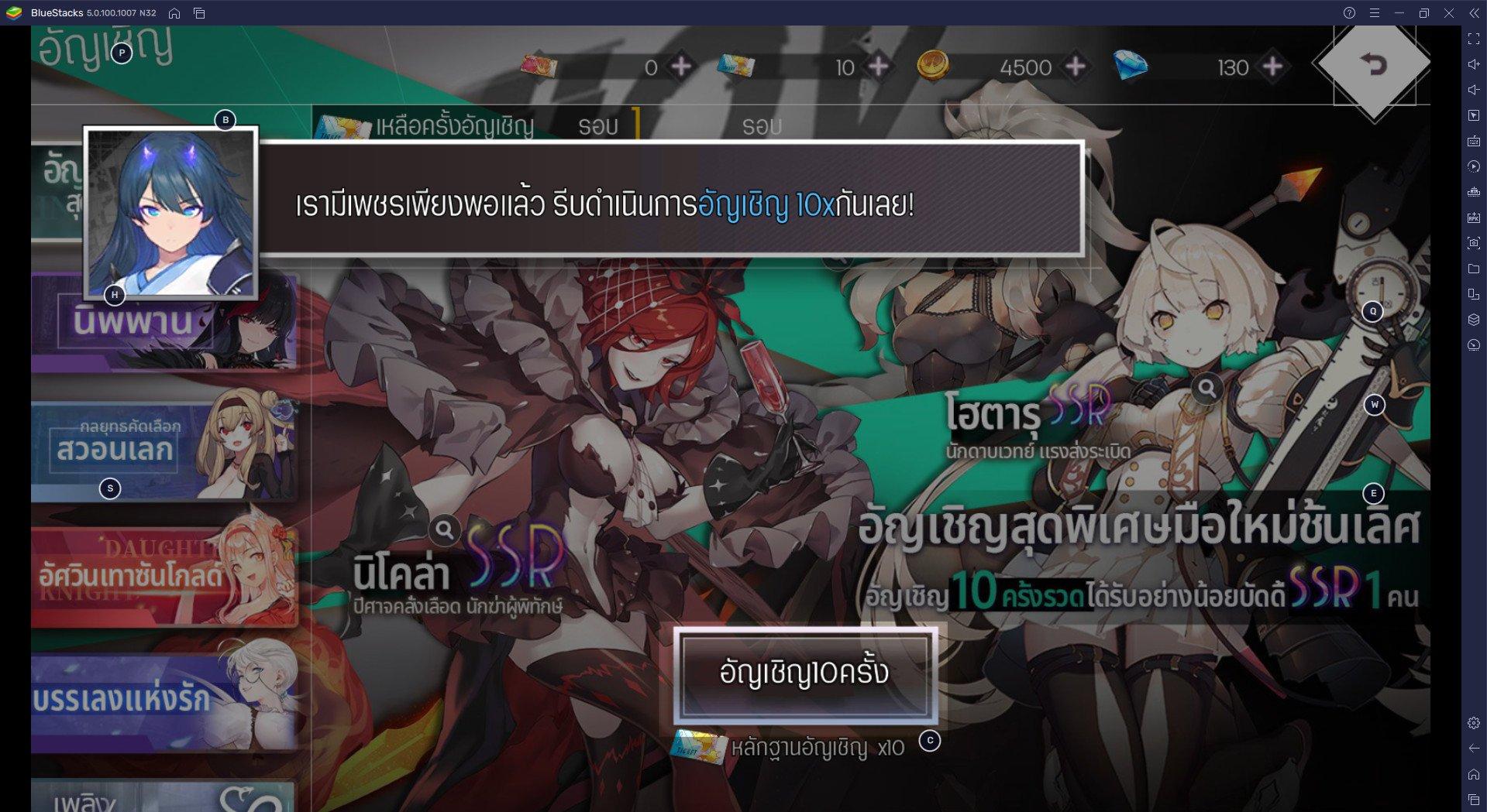 Tier List ตัวละคร และการ Reroll ในเกม ILLUSION CONNECT