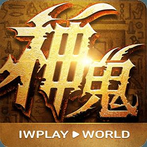 暢玩 神鬼奇兵 PC版 1