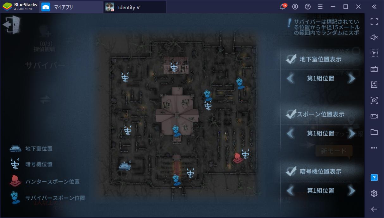 BlueStacks:『Identity V(第五人格)』初心者向け攻略ガイド