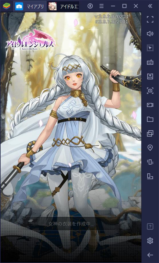 BlueStacksを使ってPCで『アイドルエンジェルス~Aegis of Fate~』を遊ぼう