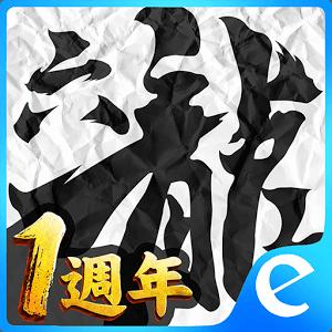 暢玩 六龍御天 PC版 1