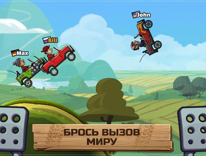 Играй Hill Climb Racing 2 На ПК 4