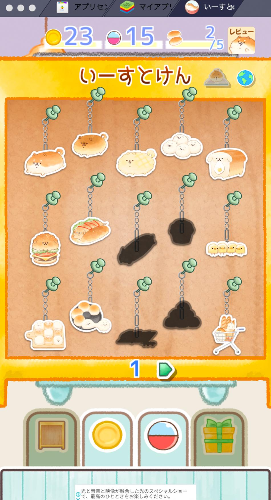 BlueStacksを使ってPCで『いーすとけん。不思議なパン屋の物語』を遊ぼう