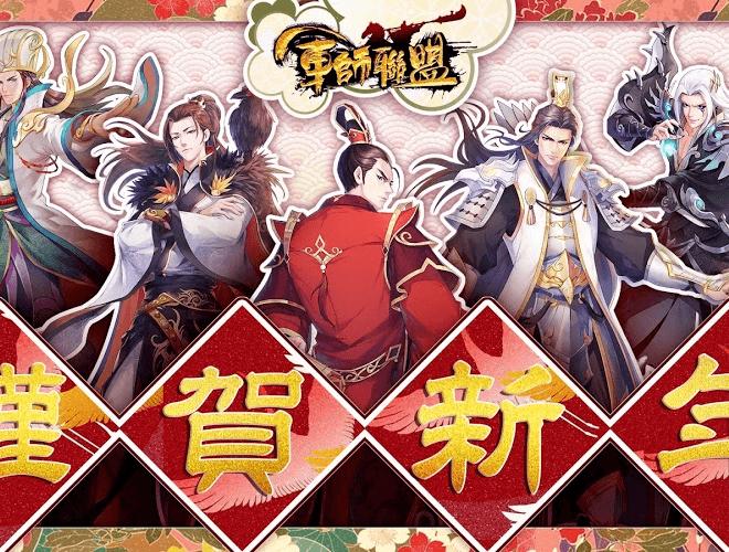 暢玩 軍師聯盟 PC版 14